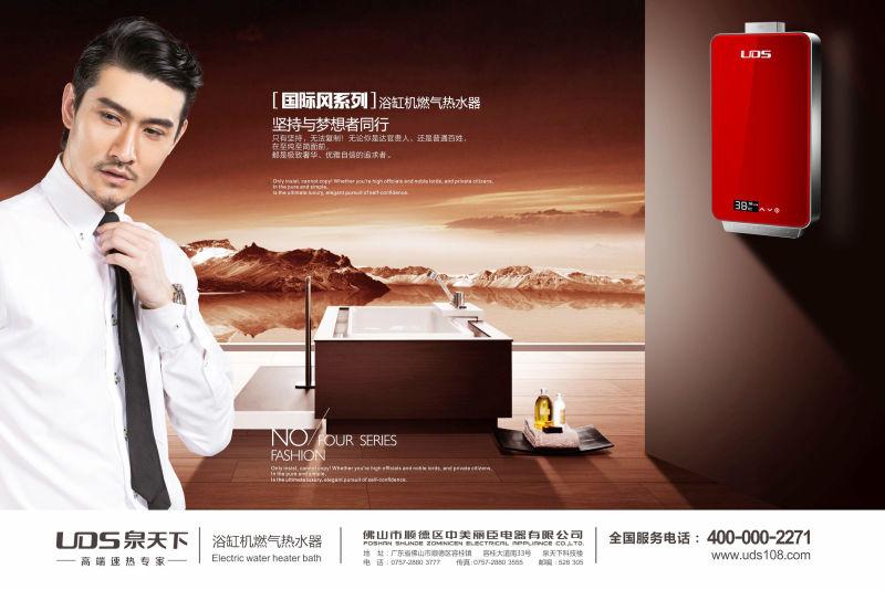 热水器品牌,热水器加盟,热水器十大品牌,热水器招商,热水器知名品牌,热水器什么牌子好,泉天下热水器
